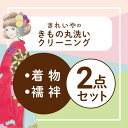 【往復送料無料】着物丸洗いクリーニング・セット【着物・襦袢2点セット】