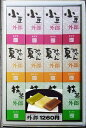 外郎 (小豆、夏みかん、抹茶) 12本入