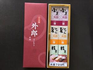 新3色外郎 (小豆、夏みかん、抹茶) 6本入