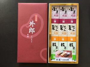 新3色外郎 (小豆、夏みかん、抹茶) 9本入