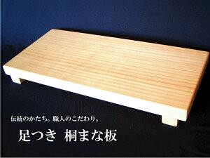 足つき 桐まな板まな板 桐まな板 総桐製 手作り 伝統 高級 キッチン用品 プレゼント 国産
