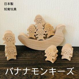 知育玩具 木のおもちゃ 「バナナモンキーズ」 バランスゲーム 誕生日 ギフト 幼児 数字 日本製 木製 桐箱屋さん 送料無料