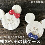 数量限定★かわいいねずみ型乳歯ケース子年ねずみ年リボン名入れ送料無料桐箱日本製木製