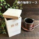 桐の珈琲ケース tea コーヒー豆 ...