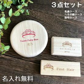 人気商品の3点セット(丸形乳歯ケース へその緒ケース ファーストヘアー)3点セット 名入れ 乳歯箱 送料無料 (Tiara7色) (Crown7色)乳歯入れ 日本製 木製 桐箱屋さん プレセント ギフト