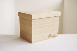 3種類から選べる♪ブレッドケース1.5斤用パン箱パンケースオシャレなデザイン送料無料桐箱屋さん日本製
