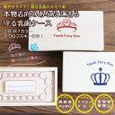 スワロフスキー付き★ 乳歯ケース 王冠 クラウン ティアラ 乳歯箱 送料無料 (crown7色) (tiara7色)乳歯入れ 日本製 桐…