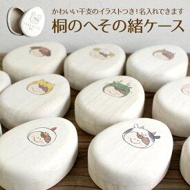 新商品★たまご型へその緒ケース 干支 名入れ 送料無料 桐箱 日本製 木製