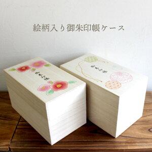 かわいい絵柄入り♪御朱印帳入れ 5冊用 御朱印帳ケース 朱印帳 日本製 桐箱 天然桐材 フルカラープリント