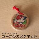 木のおもちゃ 「カープのカスタネット」 誕生日 ギフト 幼児 日本製 木製 桐箱屋さん