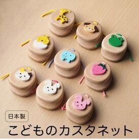 木のおもちゃ 「こどものカスタネット」 誕生日 ギフト 幼児 日本製 木製 桐箱屋さん 木製