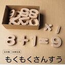 知育玩具 木のおもちゃ 「もくもくさんすう」 誕生日 ギフト 幼児 算数セット 数字 日本製 木製 桐箱屋さん 送料無料