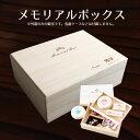 誕生石付き★二段式メモリアルボックス memorial box クラウン ティアラ スワロフスキー SWAROVSKI 名入れ 送料無料 …