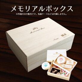 誕生石付き★二段式メモリアルボックス memorial box クラウン ティアラ スワロフスキー SWAROVSKI 名入れ 送料無料 桐箱 日本製 木製 桐箱屋さんプレセント ギフト