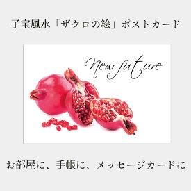 ザクロの絵 「 グラフィックポストカード 」 子宝 風水 ざくろのイラスト はがき ザクロ 画