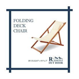 デッキチェア【NX-512】ナチュラル アウトドアチェア チェア 椅子 ガーデン 庭 イス 木製 おしゃれ 北欧