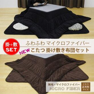 超細纖維小辰安慰者設置被子和床上用品 (對應 75-90 釐米廣場日本身體)-方形小辰蒲團設置您的請求以滿足重新出現 ! * 不與小辰。 被子床上用品集雙人沙發套-