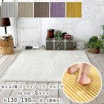 ラグラグマットカーペット絨毯洗える2層ストライプフランネル(AS-530)130×190cm(約1.5畳)長方形シンプル洗えるウレタンフランネル滑りにくいホットカーペット対応おしゃれ遮音高反発グレーシンプル新生活