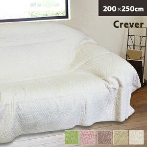 キルト マルチカバー 北欧 長方形 洗える 水洗いキルト シンプル クレーバー 200×250cm ソファカバー かけるだけ ベッドカバー 無地