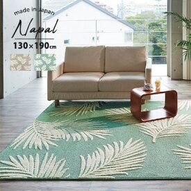 送料無料 ラグ ラグマット カーペット 絨毯 ナパル/130×190cm(約1.5畳) ダイニングラグ おしゃれ 洗える リーフ ハワイアン 北欧 長方形 グリーン ホットカーペットカバー 床暖対応 日本製 国産