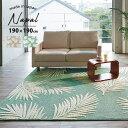 送料無料 ラグ ラグマット カーペット 絨毯 ナパル/190×190cm(約2畳) ダイニングラグ おしゃれ 洗える リーフ ハワイ…