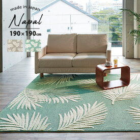 送料無料 ラグ ラグマット カーペット 絨毯 ナパル/190×190cm(約2畳) ダイニングラグ おしゃれ 洗える リーフ ハワイアン 北欧 正方形 グリーン ホットカーペットカバー 床暖対応 日本製 国産