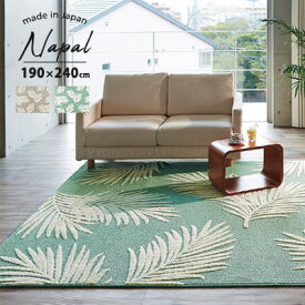 送料無料 ラグ ラグマット カーペット 絨毯 ナパル/190×240cm(約3畳) ダイニングラグ おしゃれ 洗える リーフ ハワイアン 北欧 長方形 グリーン ホットカーペットカバー 床暖対応 3帖 日本製 国産