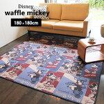 ラグラグマットマットカーペット絨毯【ミッキーワッフル/180×180cm】洗えるウレタンミッキーディズニーネイビーおしゃれ子供部屋MICKEYミッキーマウス正方形130×180北欧新生活