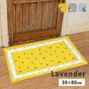 玄関マット マット 室内 屋内 ラベンダー #2023/50×80cm 洗える おしゃれ 風水 黄色 イエロー 滑りにくい 花柄 かわ…