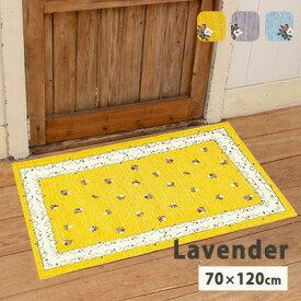 玄関マット マット 室内 屋内 ラベンダー #2023/70×120cm 洗える おしゃれ ゴブラン織り 風水 黄色 イエロー 滑りにくい 花柄 かわいい 北欧