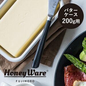 バターケース 200g オーブン対応 フタ付き 富士ホーロー Butter Case N-200 ホーロー バター容器 密封 密閉蓋 保存容器 200gのバターが入ります FUJIHORO ハニーウェア 琺瑯 ほうろう 蓋 ふた 食料保存