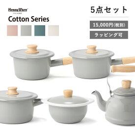 富士ホーロー Cotton Series(コットンシリーズ) 15,000円(税別)5点セット ケトル(1.6L) ミルクパン(14cm) キャセロール(18cm) ソースパン(16cm) ココット(15cm) ホーロー ヤカン ギフト のし ラッピング