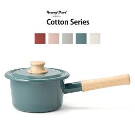 片手鍋 ミルクパン 富士ホーロー Cotton Series(コットンシリーズ) ミルクパン/CTN-14M 14cm(1.2L) FUJIHORO IH200V 離乳食 スープ 蓋付き フタ ハニーウェア 琺瑯 ほうろう おしゃれ キッチン用品 フジホーロー 北欧