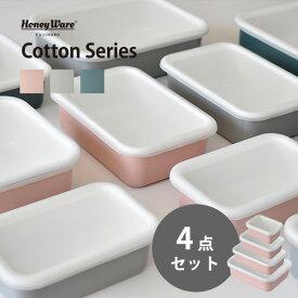 保存容器 タッパー 密閉 富士ホーロー Cotton Series(コットンシリーズ) 浅型角容器 4点セット SSサイズ Sサイズ Mサイズ Lサイズ オーブン フタ ハニーウェア 琺瑯 ほうろう FUJIHORO ハニーウェア グリル パン 型 おしゃれ 北欧