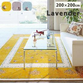 ラグ ラグマット カーペット 絨毯 ラベンダー #2023/200×200cm(約2畳) 洗える おしゃれ ゴブラン織り 風水 黄色 イエロー 花柄 かわいい 北欧