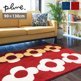 在庫処分 ラグ ラグマット 絨毯 カーペット 花柄 洗える フラワー plune.(プルーン) 90×130cm OHANA(オハナ) ホットカーペット対応 堀内映子 北欧 ラグ