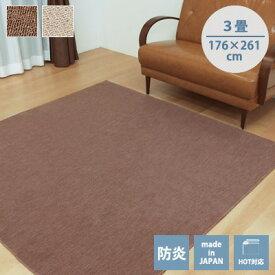 カーペット 3畳 畳める 防炎 日本製 平織り 平織りカーペット ウェルバ 176×261cm ラグ センターラグ ラグマット 絨毯 ブラウン アイボリー 無地