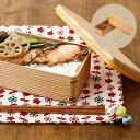 送料無料 お弁当箱 ランチボックス m Wood(ムード) SG 保冷蓋付 木製 保冷 日本製 おしゃれ 土佐古代杉 保冷剤付き 保…