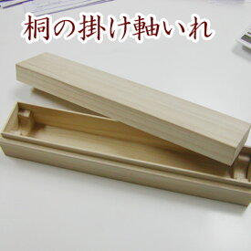 掛け軸入れ 2尺用(60.5cm)