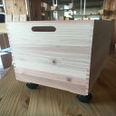 杉収納ボックス(大・キャスター付き)外寸430×290×H290ミリ