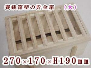 賽銭箱型 貯金箱 (大)
