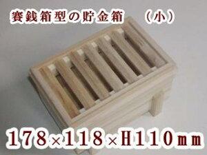 賽銭箱型 貯金箱 (小)