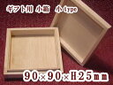 ギフト用木箱 (90×90×H25)