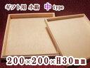 ギフト用木箱 (200×200×30)