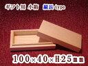ギフト用木箱 縦長(100×40×25)