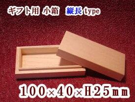 ギフト用木箱 縦長(内寸:100×40×25)