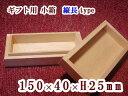 ギフト用木箱 縦長(150×40×25)