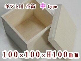 ギフト用 木箱 (内寸:100×100×H100)