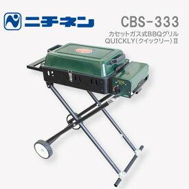 CBS-333 ニチネン クイックリー2 カセット式ガスコンロ タイヤ付き バーベキュー グリル ダースグリーンブラック