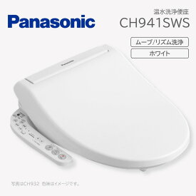 (在庫あり) CH941SWS (CH931SWS後継モデル) パナソニック Panasonic 温水洗浄便座 温水便座 洗浄便座ホワイト ビューティ・トワレムーブ機能あり リズム機能あり 脱臭機能無し
